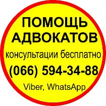 Адвокат Днепр. Бесплатные юридические консультации. Юрист, адвокат Днепропетровск