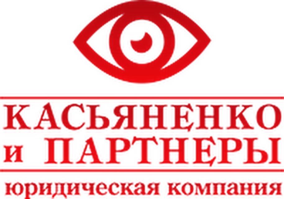 """""""Касьяненко і партнери"""" юридична компанія"""